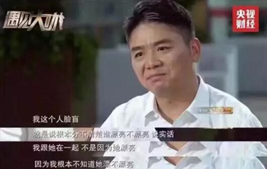 刘强东脸盲