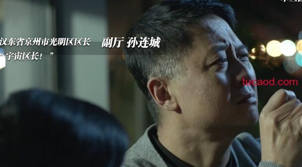 孙连城是好人吗