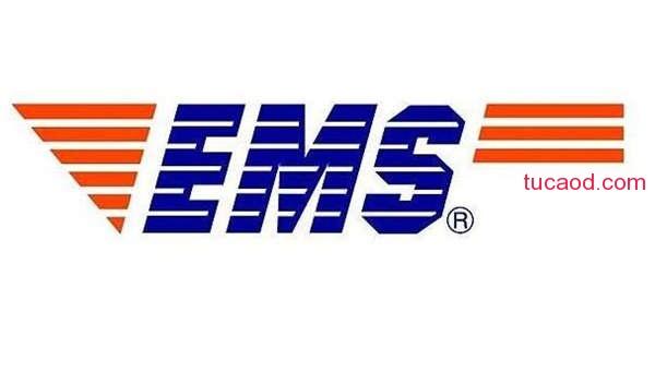EMS快递