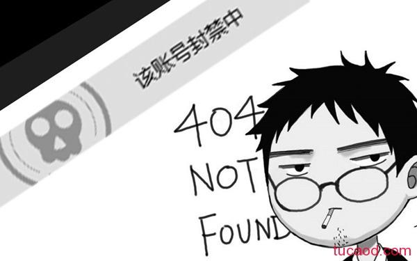 B站直播404NTFounD违约跳槽虎牙被B站永久封禁