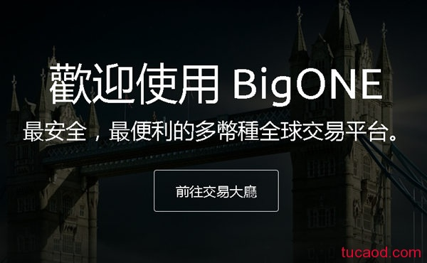 BigONE虚拟币交易平台
