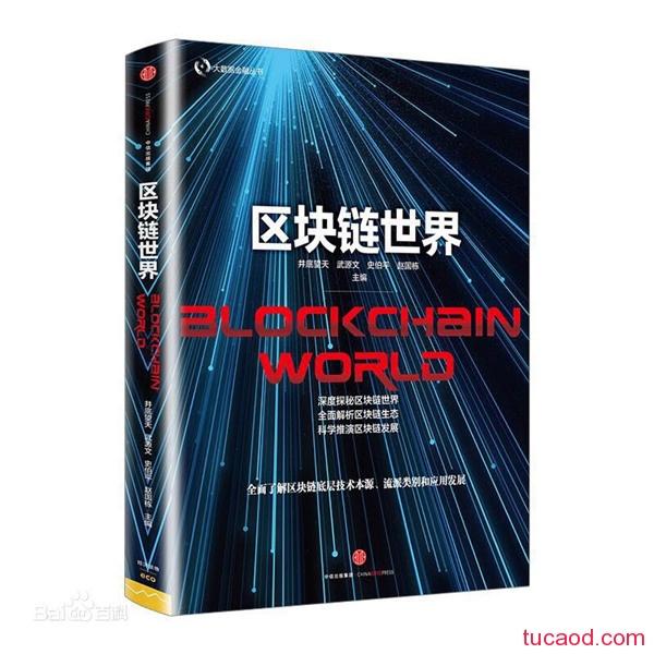 第三代区块链数字货币技术