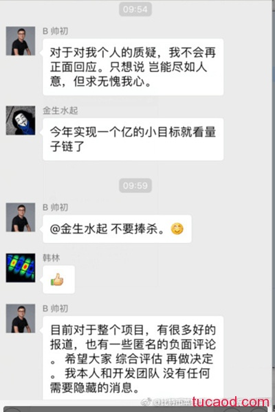 帅初微信群聊天记录团队总结
