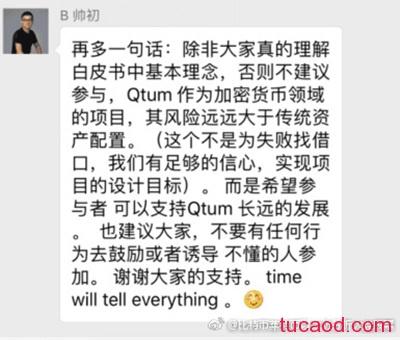 帅初微信群聊天记录Qtum风险