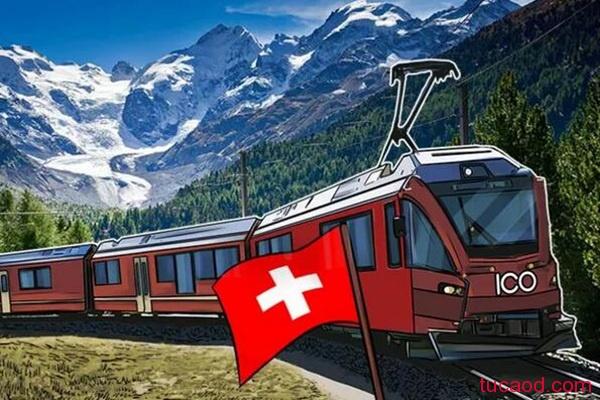 瑞士金融监管部门ICO规范通证token代币说明书