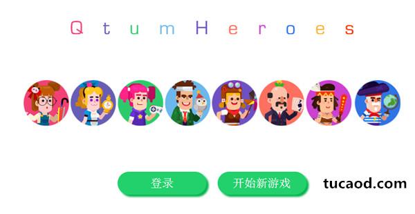 量子英雄Qtum Heroes