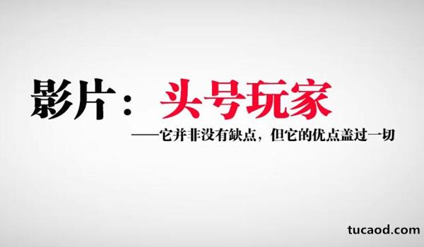 头号玩家电影内涵解读-木鱼水心