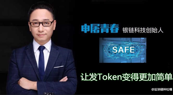 申屠青春-安网发行代币