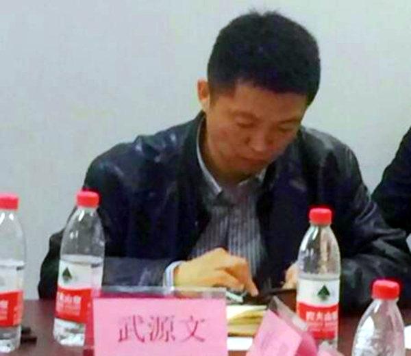 井通科技CEO武源文_中国监管沙盒区块链研讨会