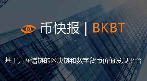 币快报_全球最大的区块链智能信息平台