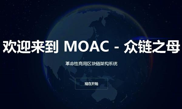 MOAC上部署ERC-20智能合约
