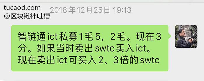 ICT币兑换SWTC币