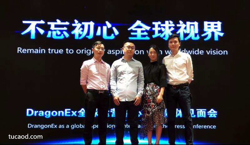 dragonex龙网交易平台创始人