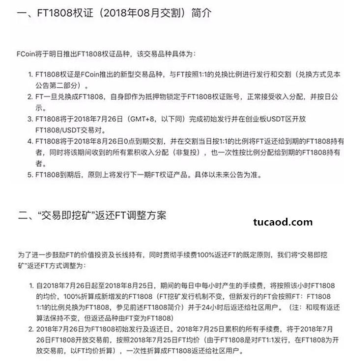 FT1808权证_远期交割期货-ft