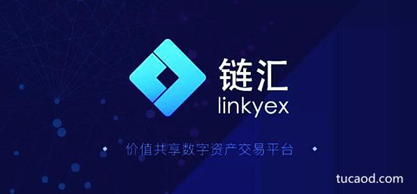 链汇Linkyex数字资产交易平台