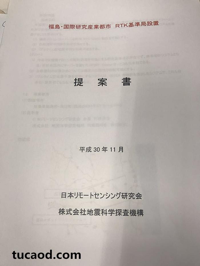 日本采购的井融产品合同