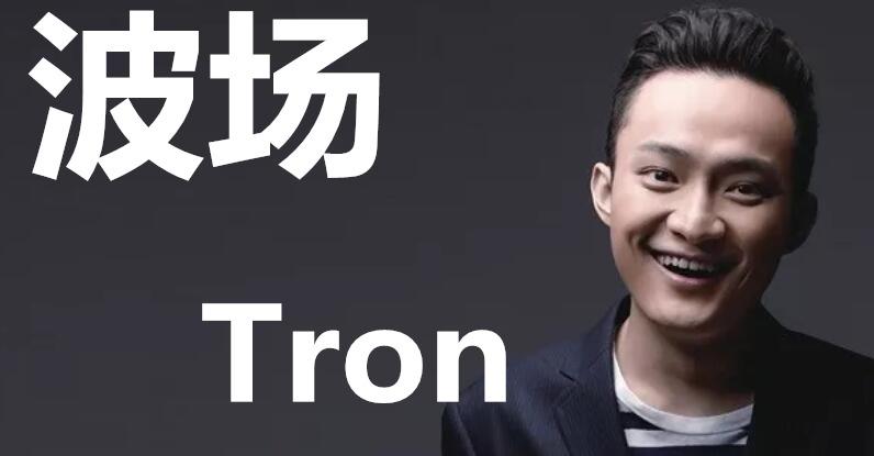 孙宇晨_波场TRON