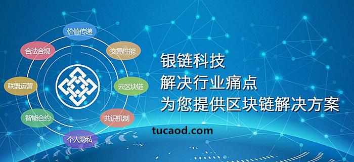 银链科技区块链技术解决方案