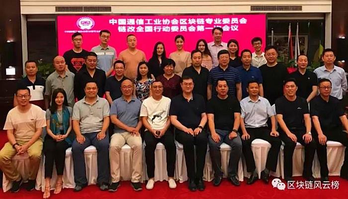 区块链改革(链改)全国行动委员会第一次会议胜利召开