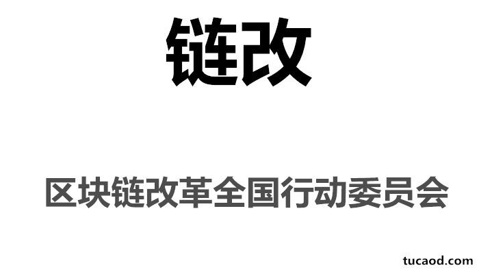 链改_区块链改革全国行动委员会