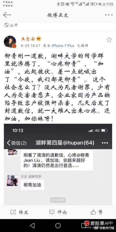 王志安-柳青滴滴湖畔学院