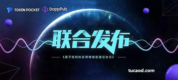 基于班柯的实用增强型通证协议_TokenPocket联合DappPub发布新协议