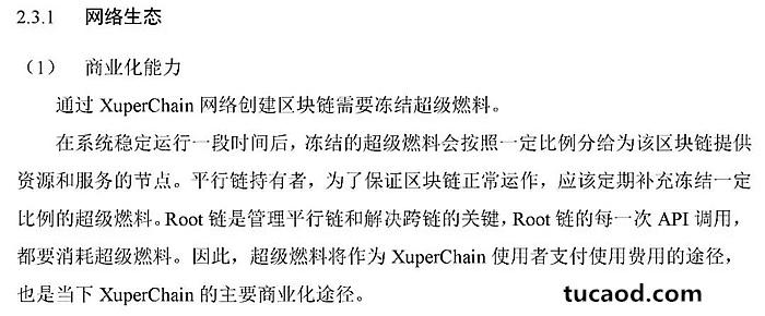 超级燃料_Root链