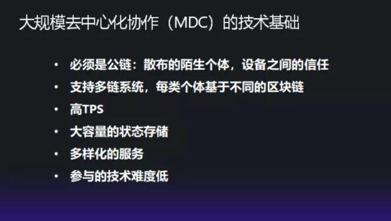 大规模去中心协作(MDC)的技术基础