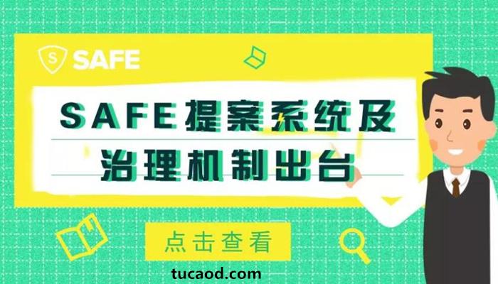 SAFE提案系统及治理机制出台