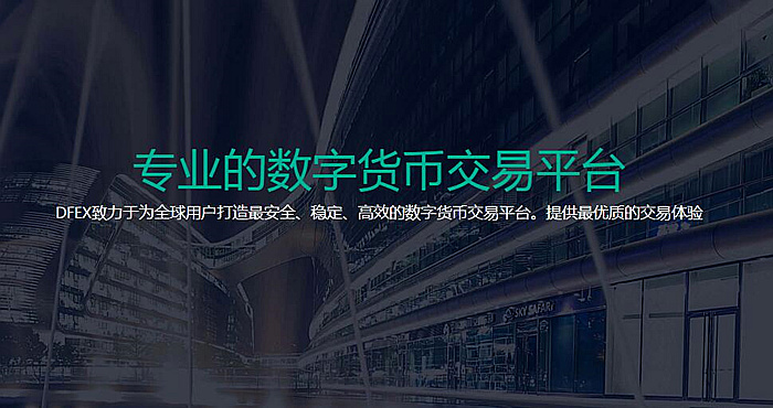 DFEX数字资产交易平台