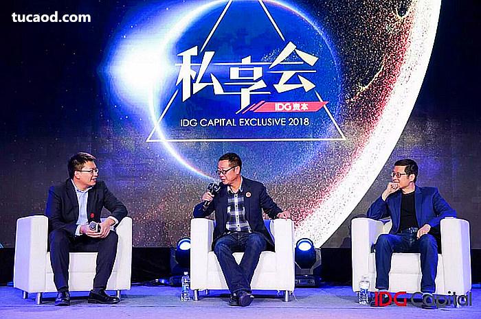 IDG资本首席畅想官刘慈欣(中),IDG资本合伙人过以宏(右),IDG资本合伙人牛奎光(左)