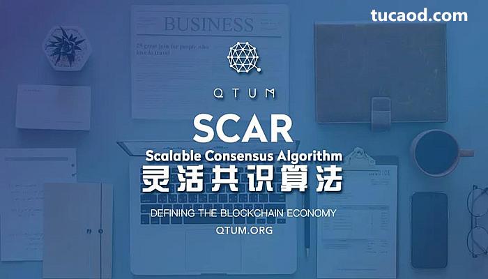 SCAR灵活共识算法_Scalable Consensus Algorithm_一种可伸缩共识算法_Qtum量子链