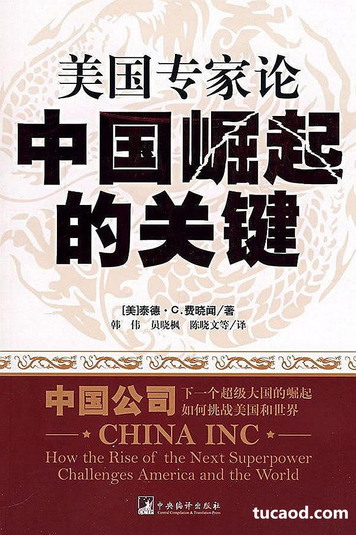美国专家论中国崛起的关键