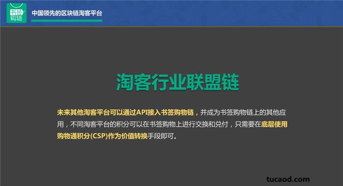 CSP购物通积分整合淘客行业的联盟链