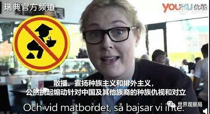 为什么瑞典人这么仇视中国?