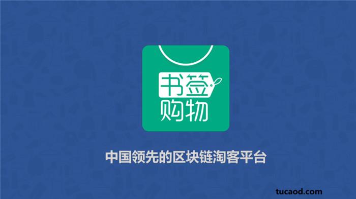 书签购物_领先的区块链淘客平台_CSP购物通积分