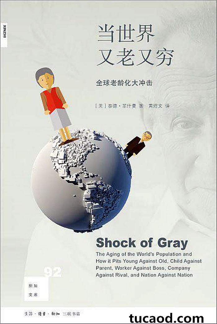 当世界变得又老又穷-全球老龄化大冲击