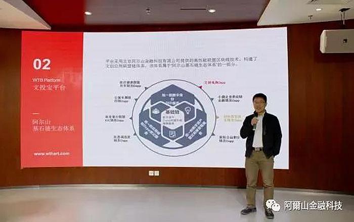阿尔山区块链联盟科技公司研发总监韩昭芳在文投保发布会现场演讲