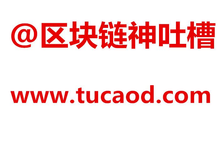 区块链神吐槽网tucaod.com
