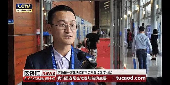 墨客中国区负责人李长欣受邀在会上发言,他指出:以土地为根基,结合区块链技术,可以实现土地确权并加速土地流转。