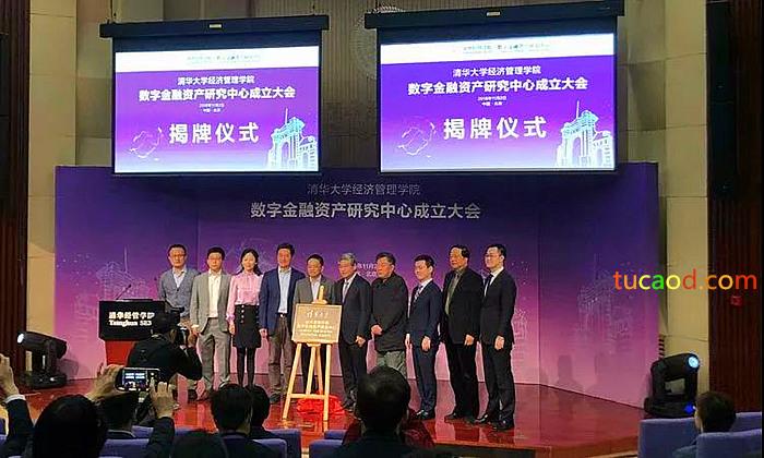 数字金融资产研究中心-清华大学经济管理学院