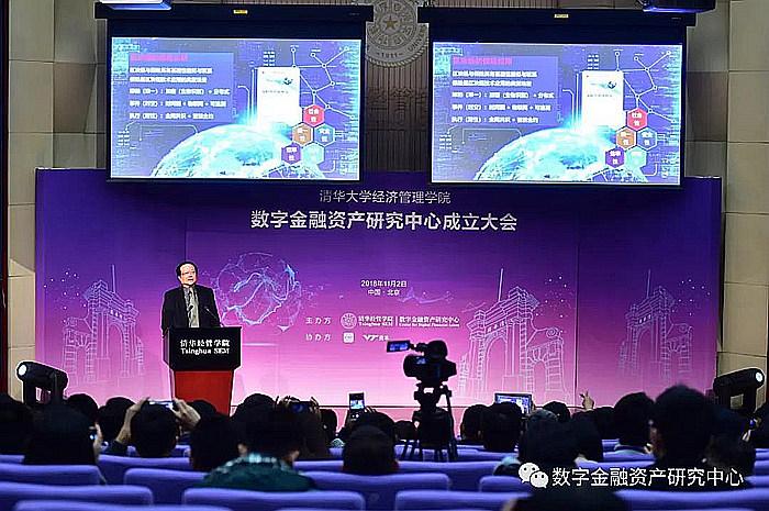 区块链:重构的力量_原中国人保财险副总裁王和演讲_数字金融资产研究中心