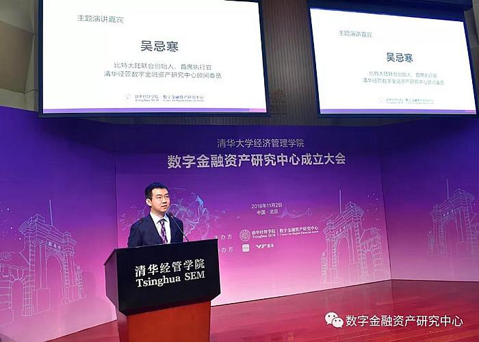 清华大学经济管理学院数字金融资产研究中心,吴忌寒《区块链发展带来的反思和启示》的演讲。