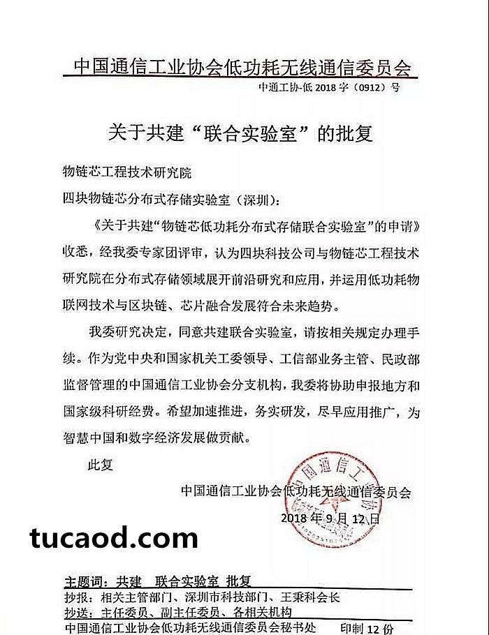 中国通信工业协会低功耗无线通信委员会的批复与支持-物链芯低功耗分布式存储联合实验室