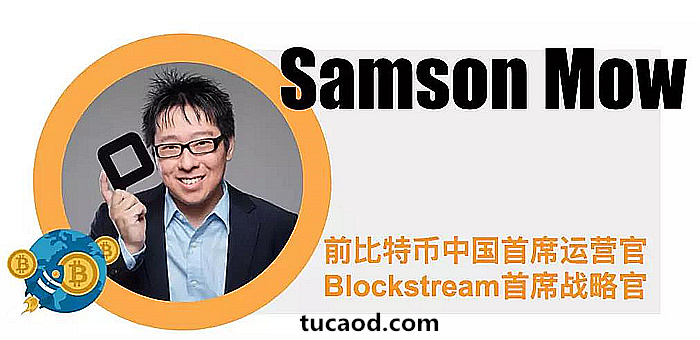 Blockstream首席战略官Samson Mow缪永权-区块链之新