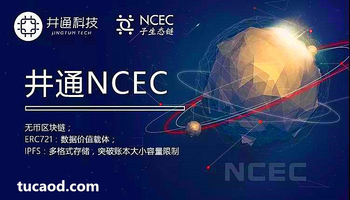 NCEC子生态链_无币便捷可流转区块链解决方案