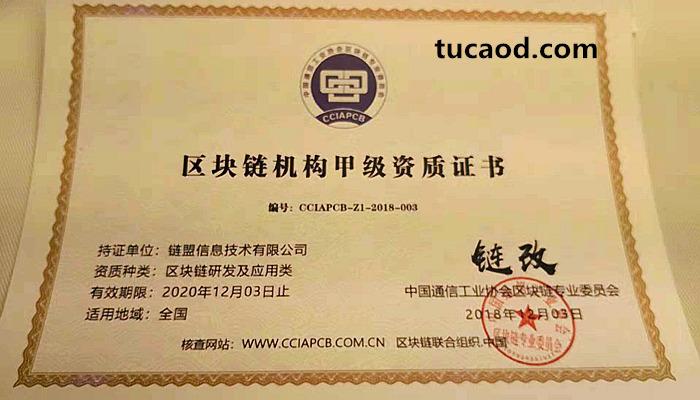 区块链机构甲级资质证书-链盟信息技术有限公司-链改