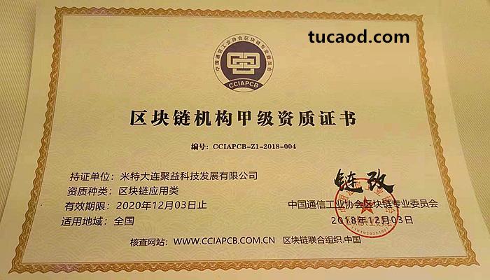 区块链机构甲级资质证书-米特大连-链改