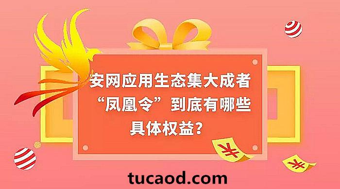 安网生态的服务权益_凤凰令PXT权益