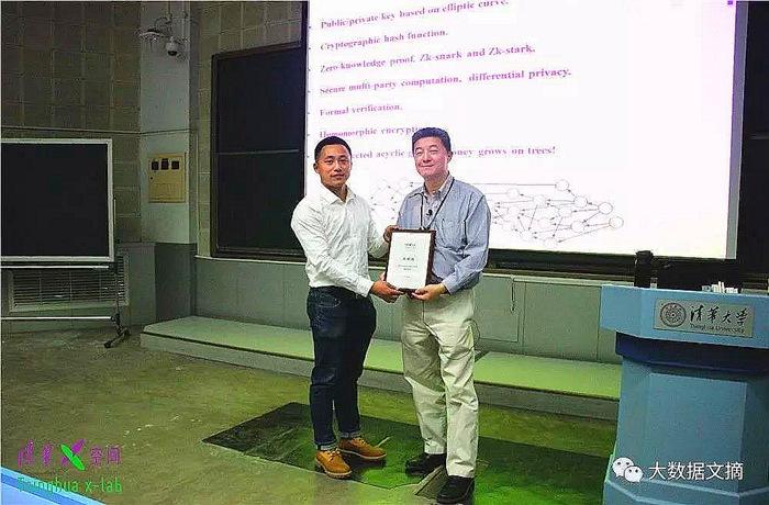 颁发清华x-lab区块链公开课课程导师证书给张首晟